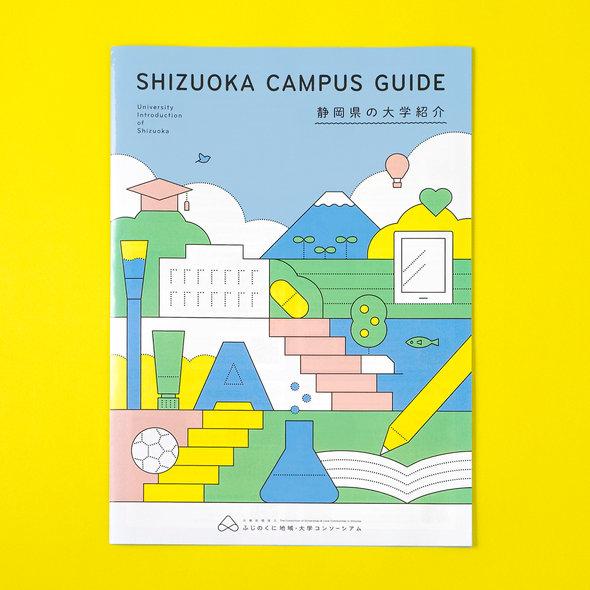 SHIZUOKA CAMPUS GUIDE