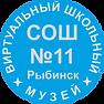 виртуальный школьный музей СОШ №11 Рыбинск