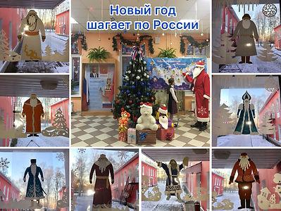 Новый год Шагает по Росии.jpeg