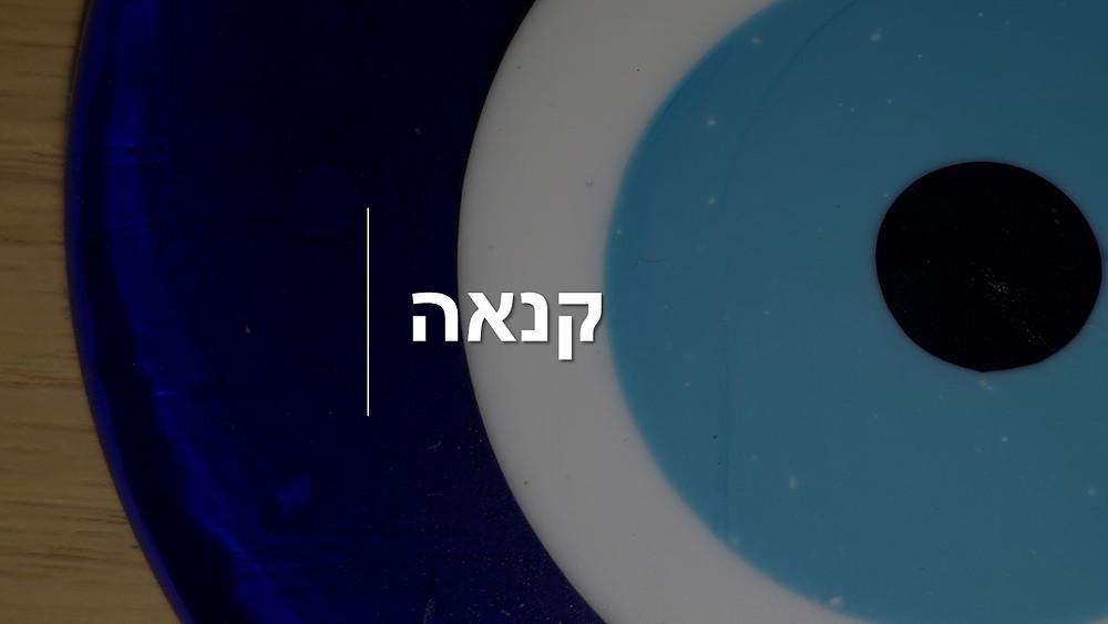 הילה נפתלי - קנאה