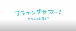 スクリーンショット 2021-06-03 13.12.51.png