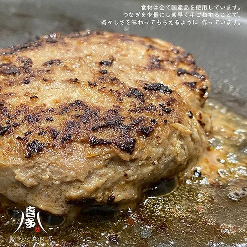 国産食材のごちそうバーグ(約120g×8個)