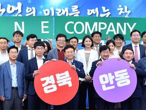 경북 산업용 헴프 규제자유특구 참여기업 선정