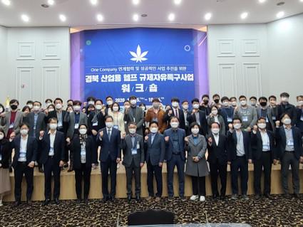 헴프 규제자유특구 사업자 워크숍 개최