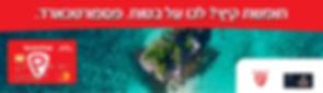 Passportcard-banner.jpg