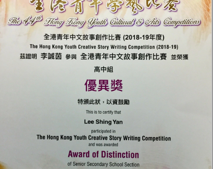 Students Achievement學生成就- 44th Hong Kong Youth Cultural and Arts Competitions