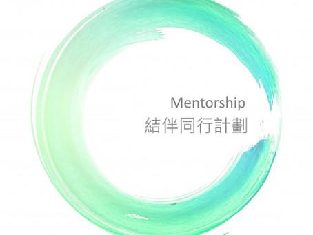 Mentorship 結伴同行計劃