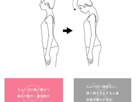 自覚がないコリ筋肉を探す方法(首~背中編)