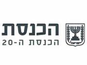 Knesset.jpg