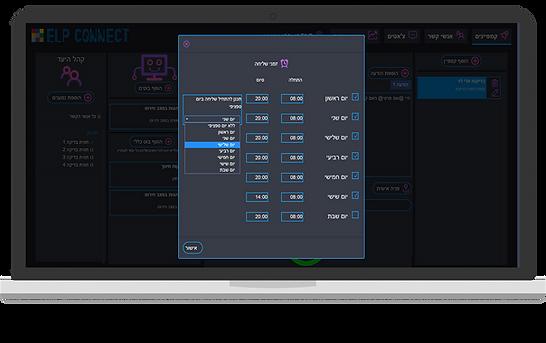 אפשרות תזמון קמפיינים אוטומטיים בכלי שיווק בוואטסאפ וטלגרם עם מערכת CONNECT