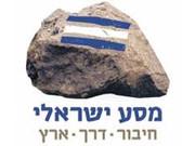 masa_israeli.jpg