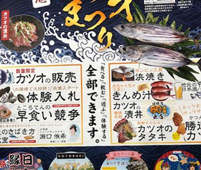千葉県勝浦港カツオまつり「海のアート展・海の不思議ないきもの」