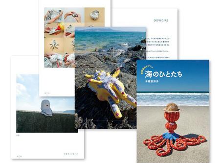 作品集「海のひとたち」