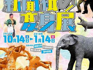 浜田市世界こども美術館にて「新聞紙の変身展」|2017年