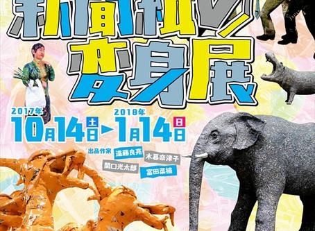 浜田市世界こども美術館「新聞紙の変身展」は終了いたしました。
