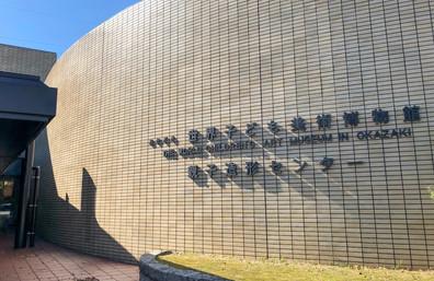 おかざき世界子ども美術博物館
