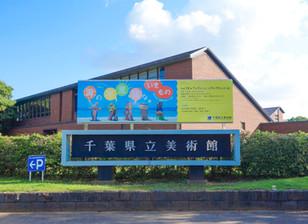 千葉県立美術館にて展覧会|2016年