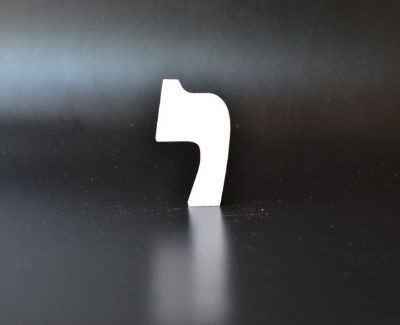 Shoftim: The Complaint of the Letter Yud