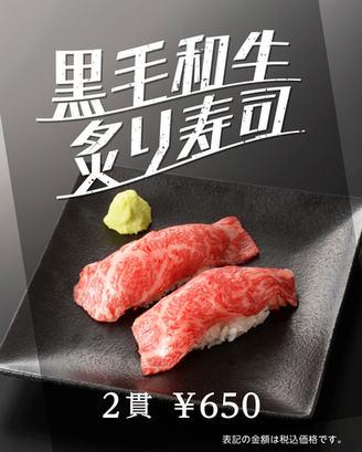 黒毛和牛炙り寿司.jpg
