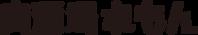 nikusakabalemon_logo1.png