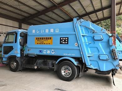 一般廃棄物ごみ回収車