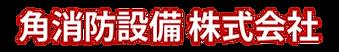 角消防設備株式会社