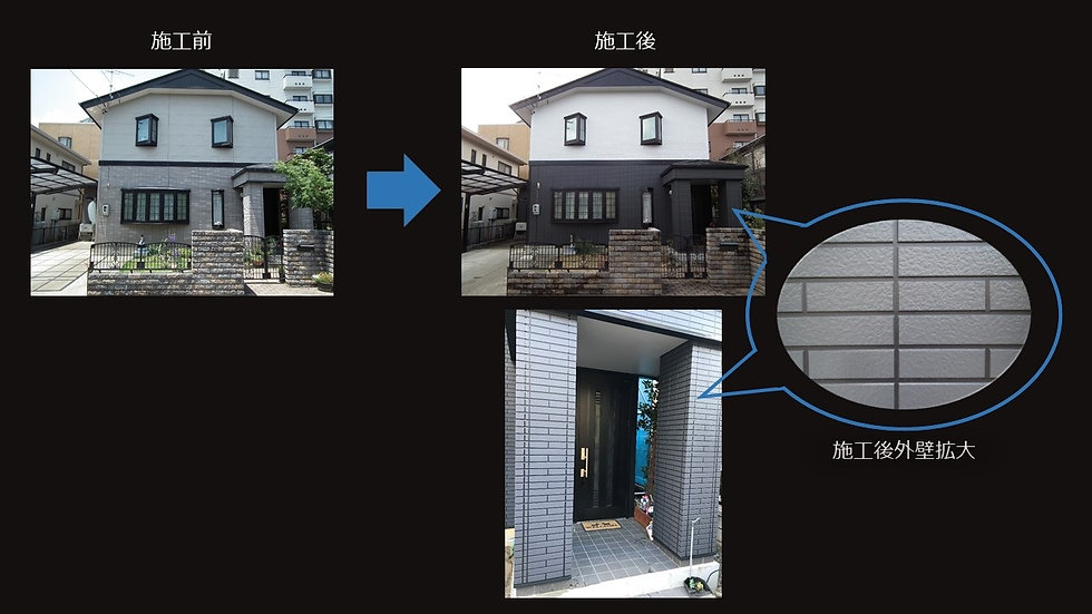①施工前後、施工後外壁拡大