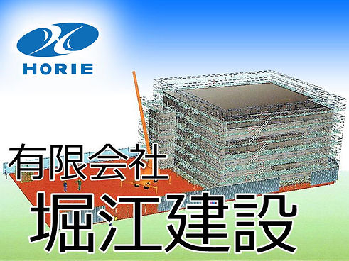 堀江建設2.jpg
