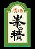 清酒峯の精ロゴ
