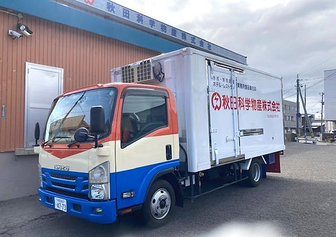秋田科学物産株式会社トラック