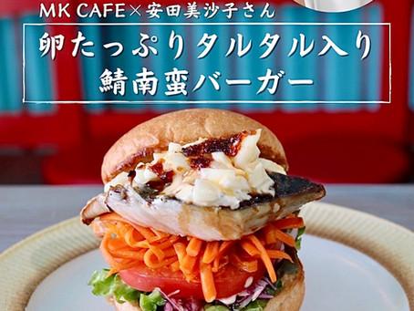 安田美沙子×MK CAFE コラボ鯖バーガー販売開始!!