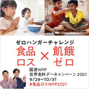 安田美沙子 ゼロハンガーチャレンジ2021のアンバサダー就任