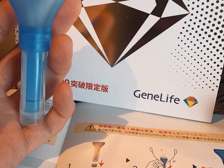 遺伝子検査してみました✏️