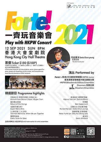 HKPW-Forte-Concert-2021-front.jpg