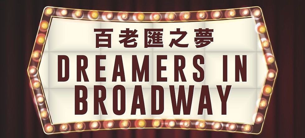 dreamers_broadway_cover.jpg