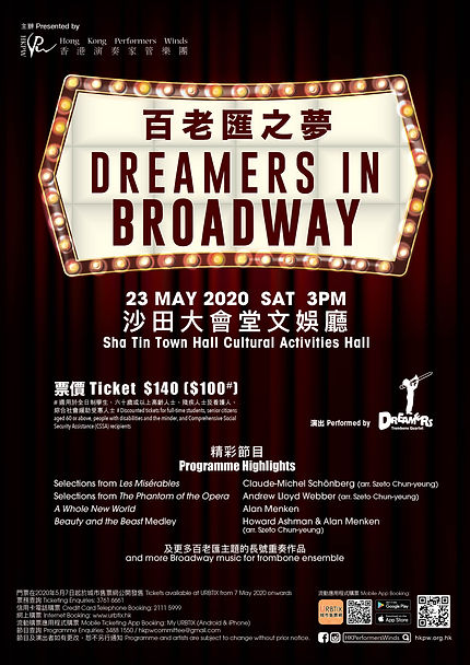 dreamers_broadway_A4_leaflet_r2-01.jpg