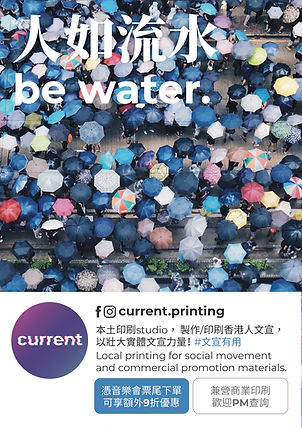 current-printing-A5-ad.jpg