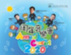 ac2020_HP Cover.jpg