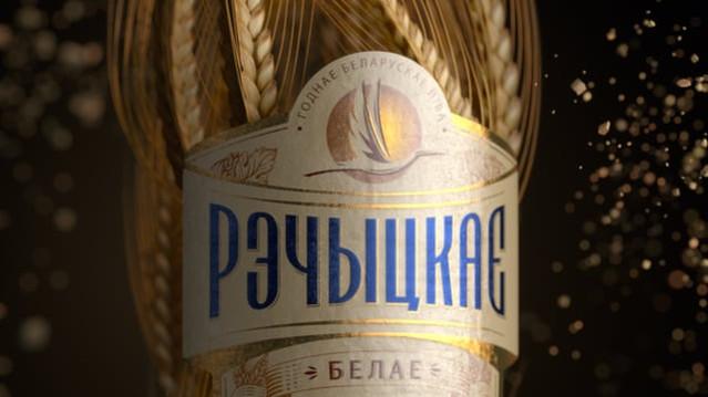 Rechitskoe Beer