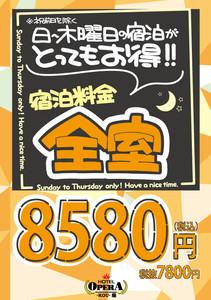 宿泊料金全室8580円