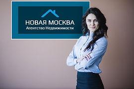 купить квартиру, продать квартиру, Наталья Водянова, надежное агентство недвижимости новая москва, риэлтор, недвижимость, риелтор, новая москва, обмен, разъезд, ипотека, кредит, перепланировка, поменять квартиру, бесплатная консультация, оценка недвижимости, сопровождение сделки, аренда,    согласование перепланировки, онлайн оценка,