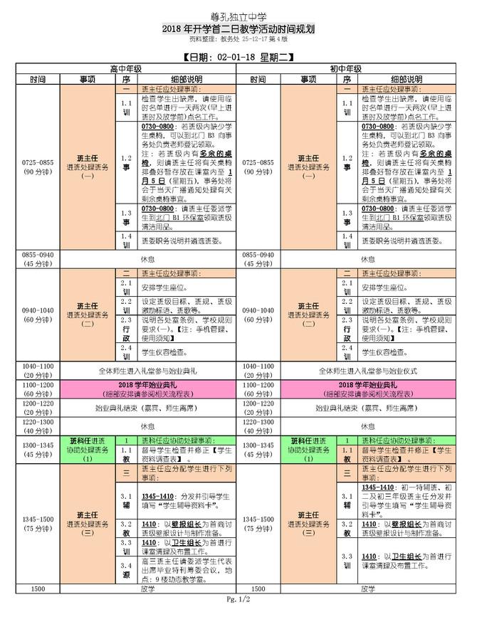 [教务处通告]2018年开学首二日教学活动时间规划