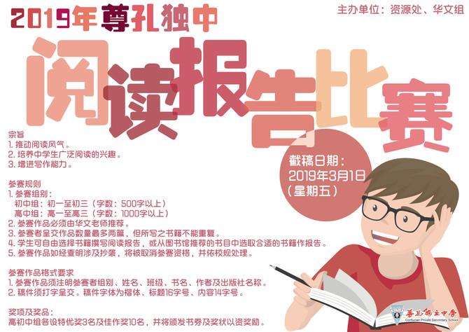 [校内活动] 阅读报告比赛
