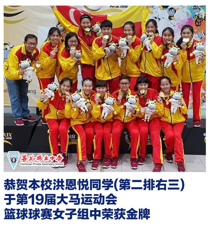 恭贺洪恩悦同学于第19届大马运动会女子篮球赛荣获金牌