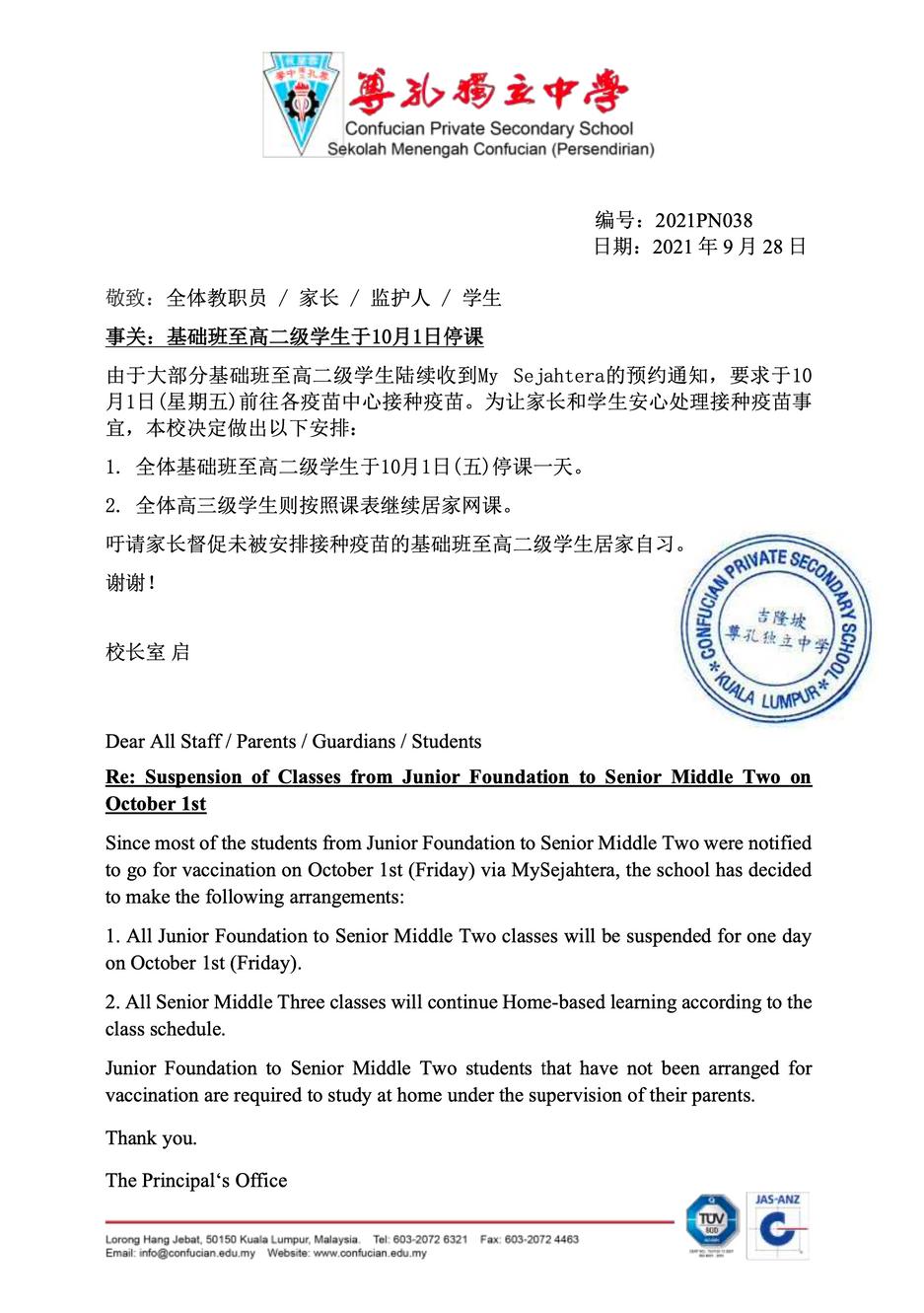 [校长室通告]基础班至高二级学生于10月1日停课