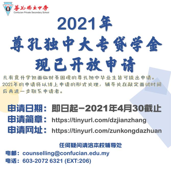[辅导处]2021年尊孔独中大专贷学金现已开放申请