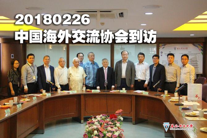 20180226中国海外交流协会到访