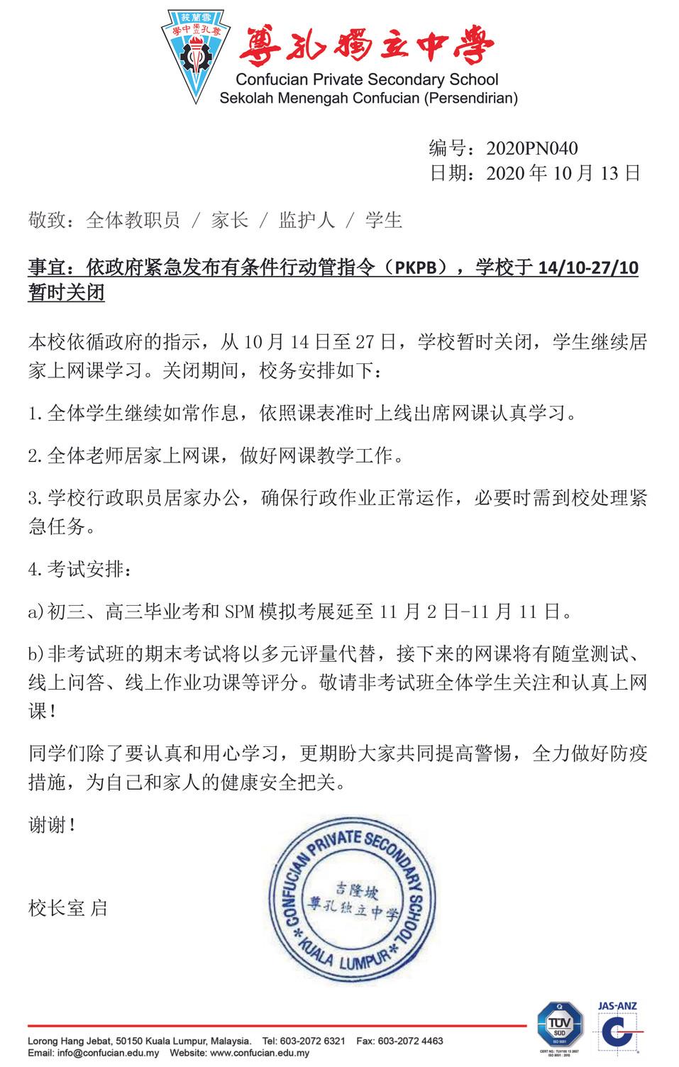 [校长室通告]学校于10月14日至27日关闭