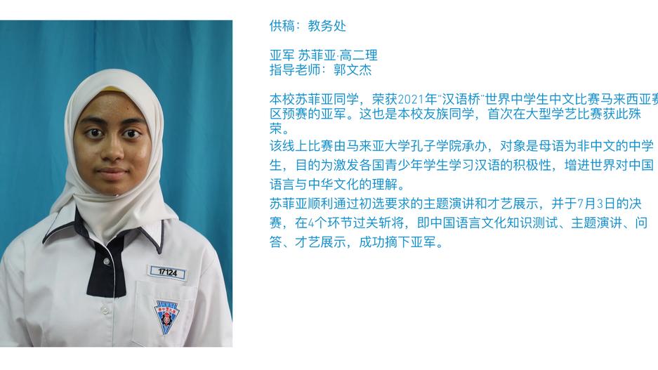 """第14届""""汉语桥""""世界中学生中文比赛马来西亚赛区预赛"""