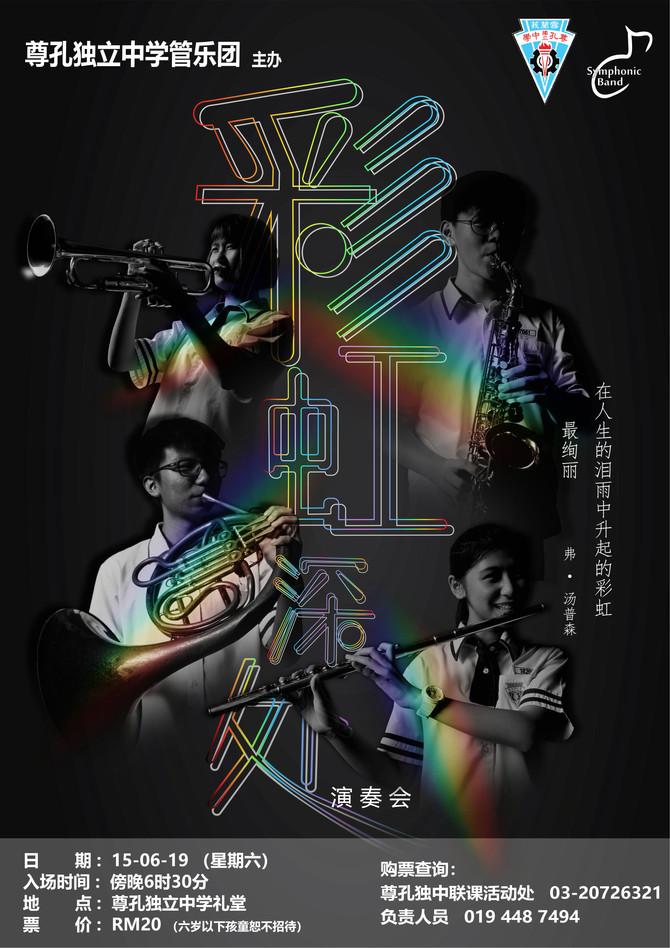 20190615管乐团《彩虹深处》演奏会